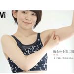 Học cách giảm mỡ bắp, làm thon gọn tay dễ như ăn kẹo của gái Nhật